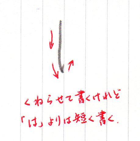 「に」1画目の書き方