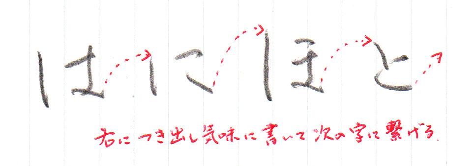 「と」ヨコ書き2