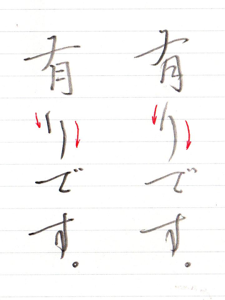 「り」楷書行書の調和2