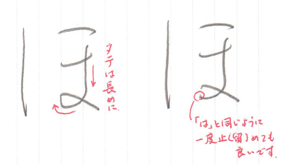 「ほ」4画目の書き方
