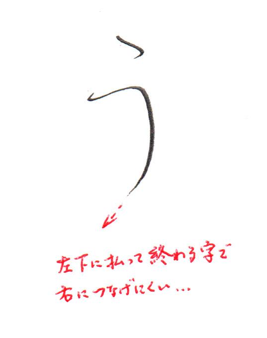 「う」ヨコ