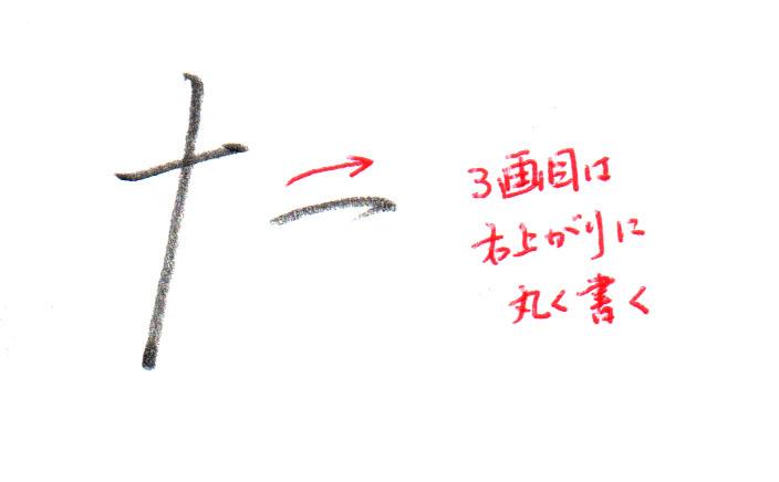 「た」3画目は右上がりに丸く