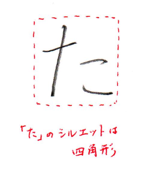 「た」シルエット