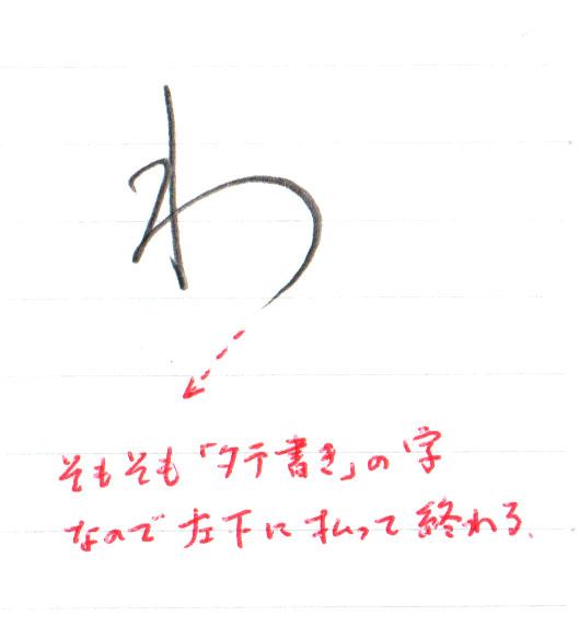 「わ」タテ書き専用