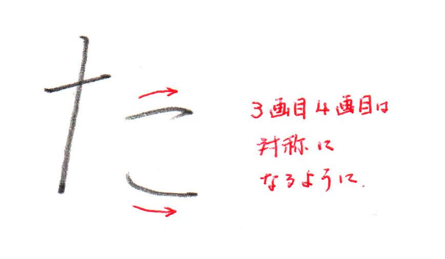 「た」3画目4画目は対称