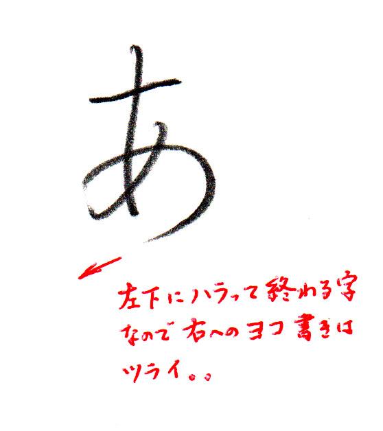 ヨコ書き「あ」1