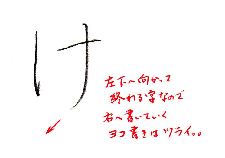 「け」ヨコ書き1
