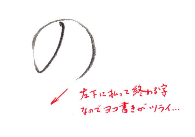 「の」ヨコ書き