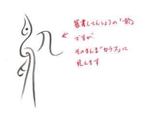 篆書の「於」まんまカラス