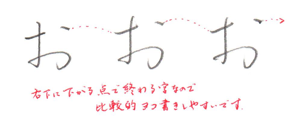 「お」ヨコ書き