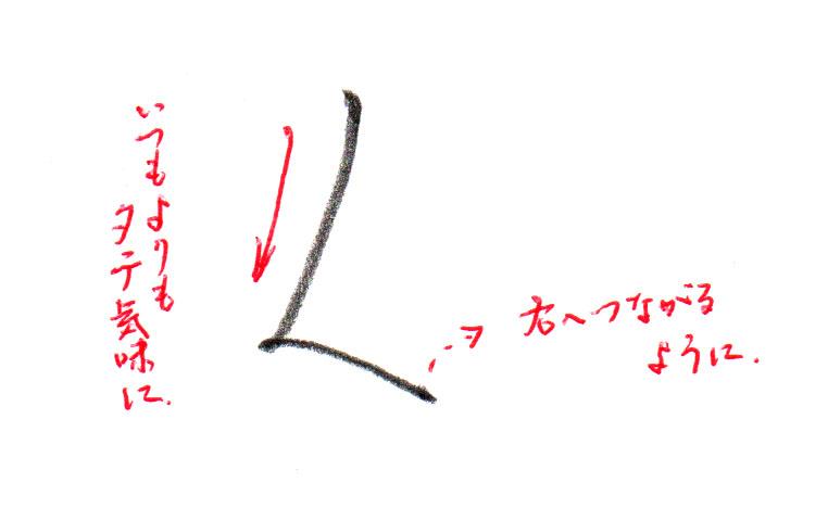 「く」ヨコ書き2