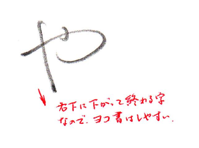 「や」ヨコ書き1