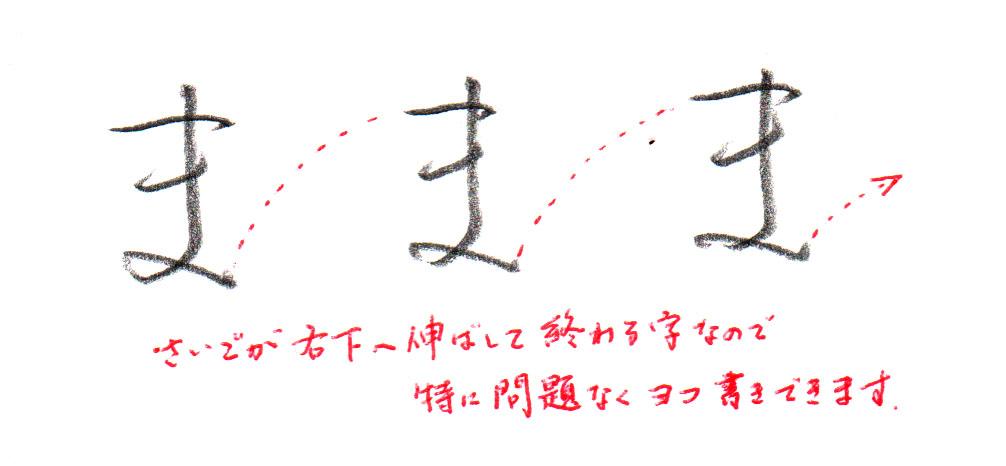 「ま」ヨコ書き