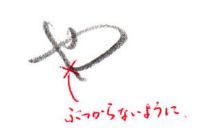 「や」ヨコ書き3