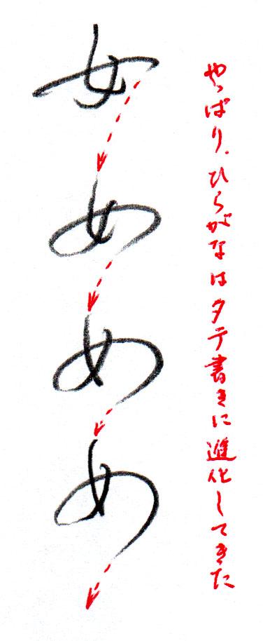 ヨコ書きの「め」2