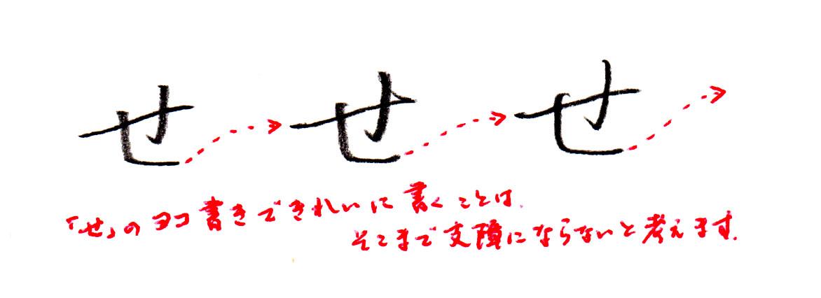 「せ」ヨコ書き