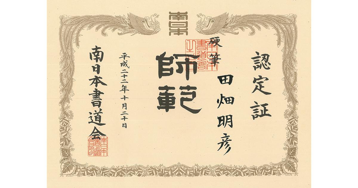 師範免状(硬筆)