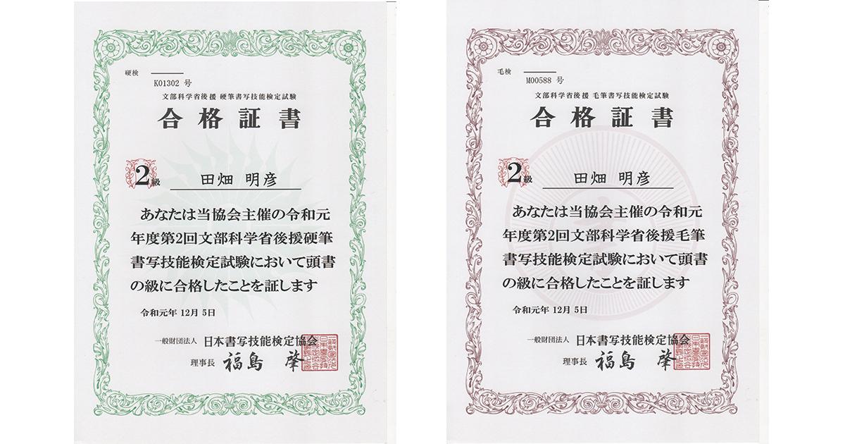 書写技能検定2級免状(硬筆・毛筆)